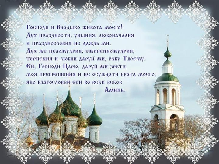 Православная молитва с новым годом